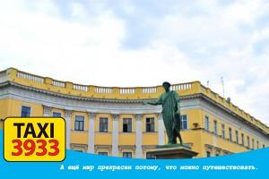 дешевое такси в Одессе