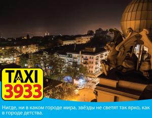дешевое такси одесса эконом