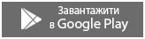 Google_Play_164x44_2